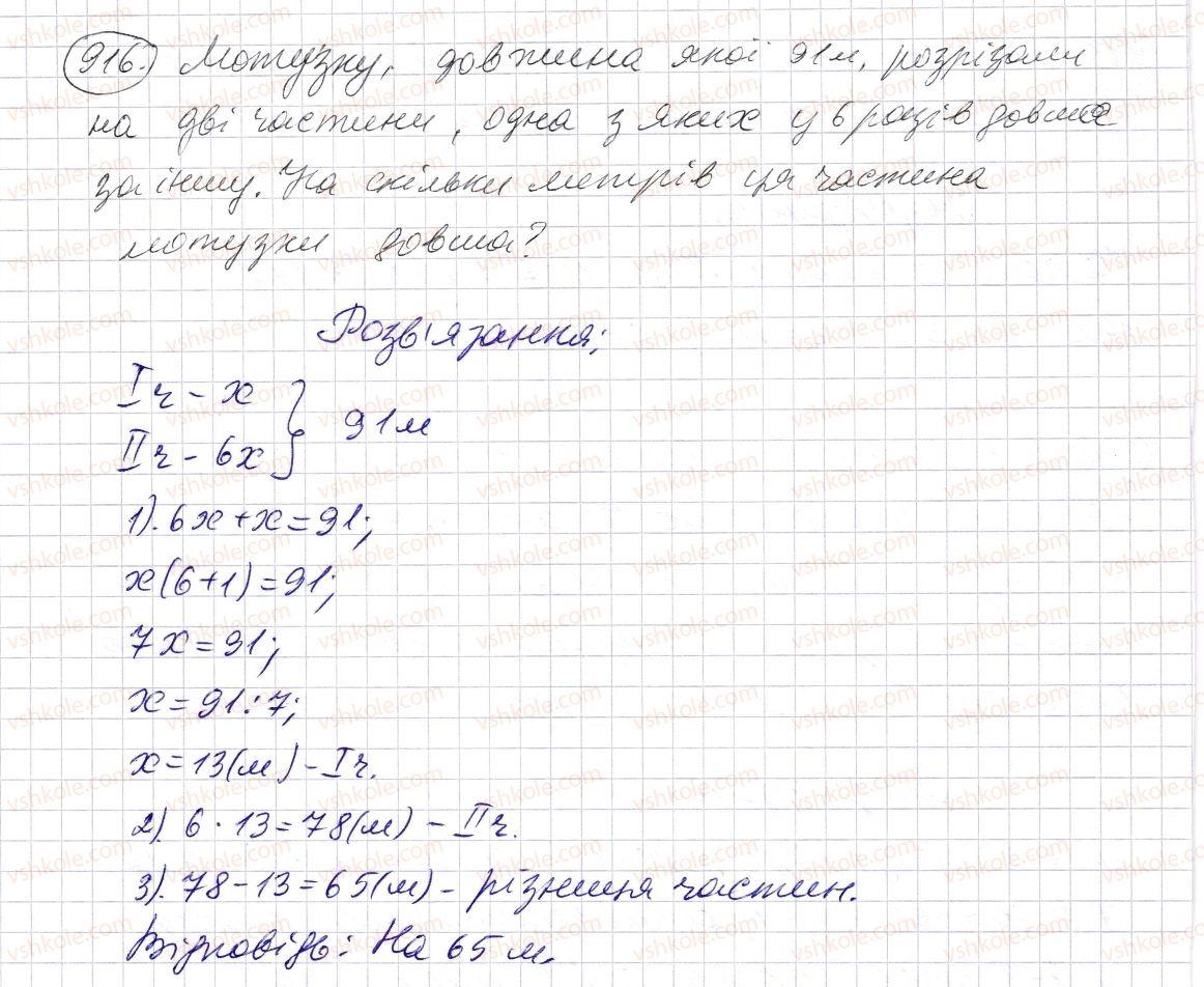 5-matematika-os-ister-2013--rozdil-1-naturalni-chisla-i-diyi-z-nimi-geometrichni-figuri-i-velichini-26-obyem-pryamokutnogo-paralelepipeda-i-kuba-916-rnd7719.jpg