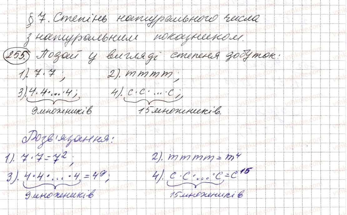 5-matematika-os-ister-2013--rozdil-1-naturalni-chisla-i-diyi-z-nimi-geometrichni-figuri-i-velichini-7-stepin-naturalnogo-chisla-z-naturalnim-pokaznikom-255-rnd5172.jpg