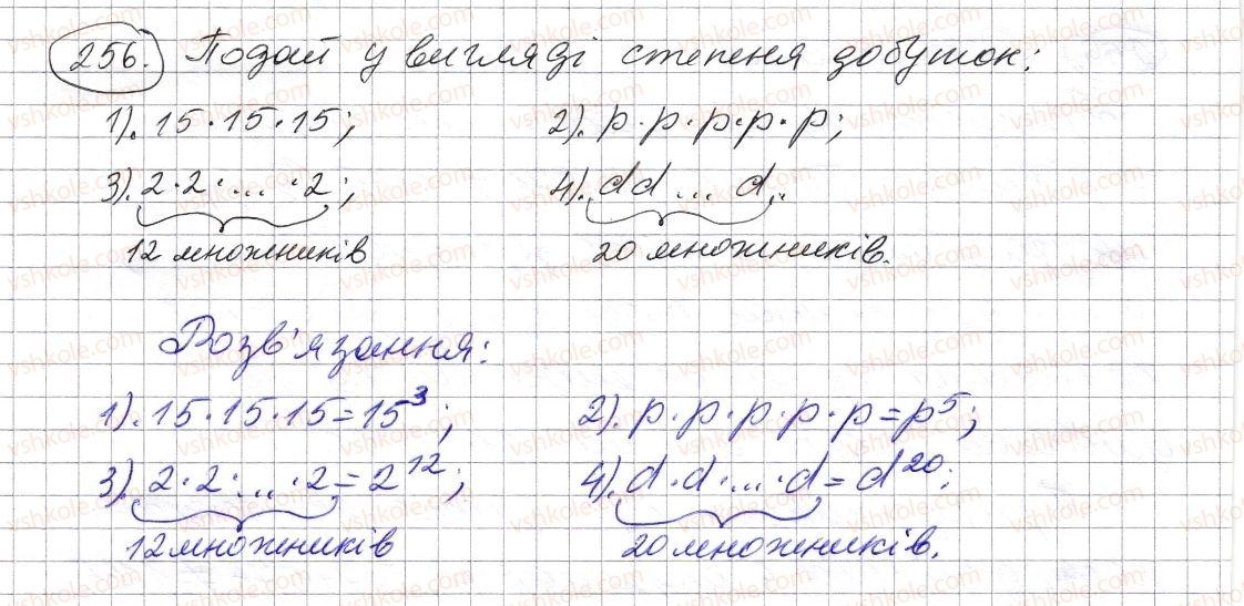 5-matematika-os-ister-2013--rozdil-1-naturalni-chisla-i-diyi-z-nimi-geometrichni-figuri-i-velichini-7-stepin-naturalnogo-chisla-z-naturalnim-pokaznikom-256-rnd73.jpg