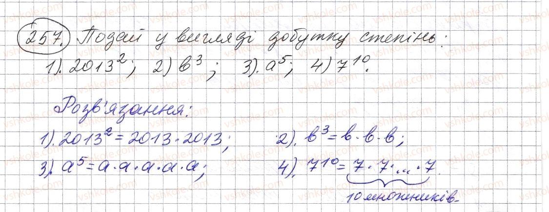 5-matematika-os-ister-2013--rozdil-1-naturalni-chisla-i-diyi-z-nimi-geometrichni-figuri-i-velichini-7-stepin-naturalnogo-chisla-z-naturalnim-pokaznikom-257-rnd6047.jpg
