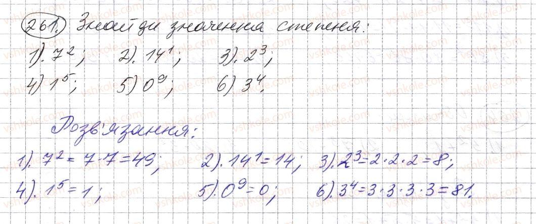 5-matematika-os-ister-2013--rozdil-1-naturalni-chisla-i-diyi-z-nimi-geometrichni-figuri-i-velichini-7-stepin-naturalnogo-chisla-z-naturalnim-pokaznikom-261-rnd4232.jpg