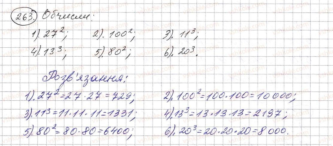 5-matematika-os-ister-2013--rozdil-1-naturalni-chisla-i-diyi-z-nimi-geometrichni-figuri-i-velichini-7-stepin-naturalnogo-chisla-z-naturalnim-pokaznikom-263-rnd1380.jpg