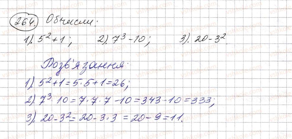 5-matematika-os-ister-2013--rozdil-1-naturalni-chisla-i-diyi-z-nimi-geometrichni-figuri-i-velichini-7-stepin-naturalnogo-chisla-z-naturalnim-pokaznikom-264-rnd5306.jpg