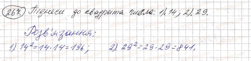 5-matematika-os-ister-2013--rozdil-1-naturalni-chisla-i-diyi-z-nimi-geometrichni-figuri-i-velichini-7-stepin-naturalnogo-chisla-z-naturalnim-pokaznikom-267-rnd259.jpg