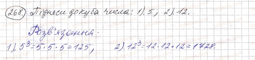 5-matematika-os-ister-2013--rozdil-1-naturalni-chisla-i-diyi-z-nimi-geometrichni-figuri-i-velichini-7-stepin-naturalnogo-chisla-z-naturalnim-pokaznikom-268-rnd2145.jpg