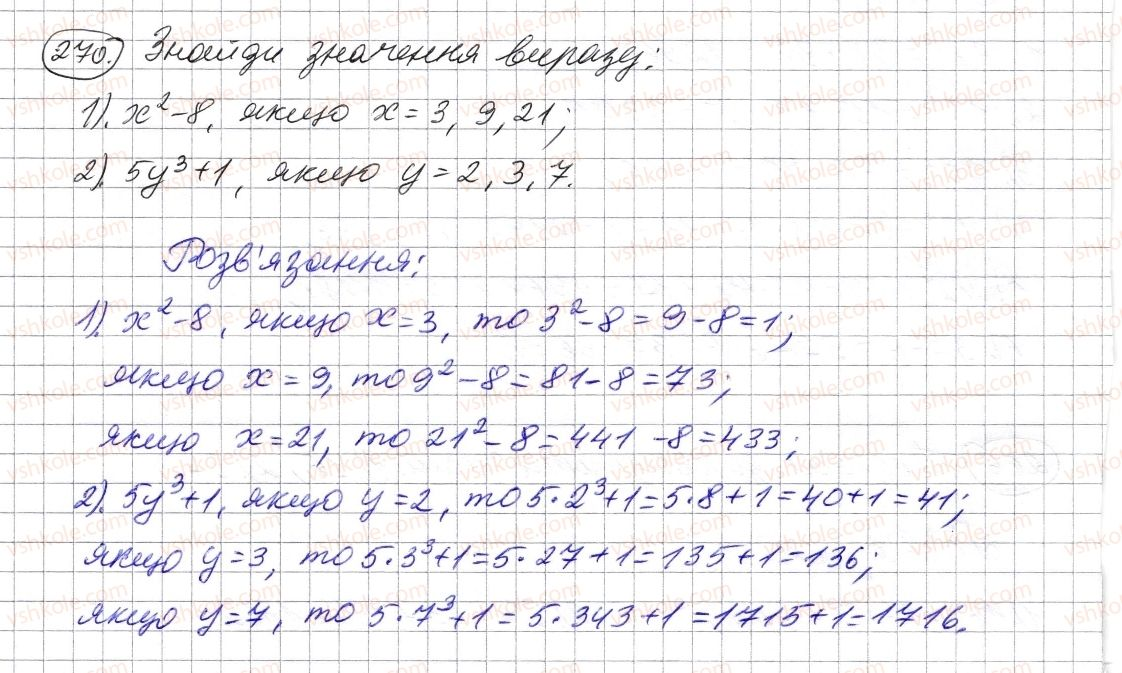5-matematika-os-ister-2013--rozdil-1-naturalni-chisla-i-diyi-z-nimi-geometrichni-figuri-i-velichini-7-stepin-naturalnogo-chisla-z-naturalnim-pokaznikom-270-rnd4981.jpg