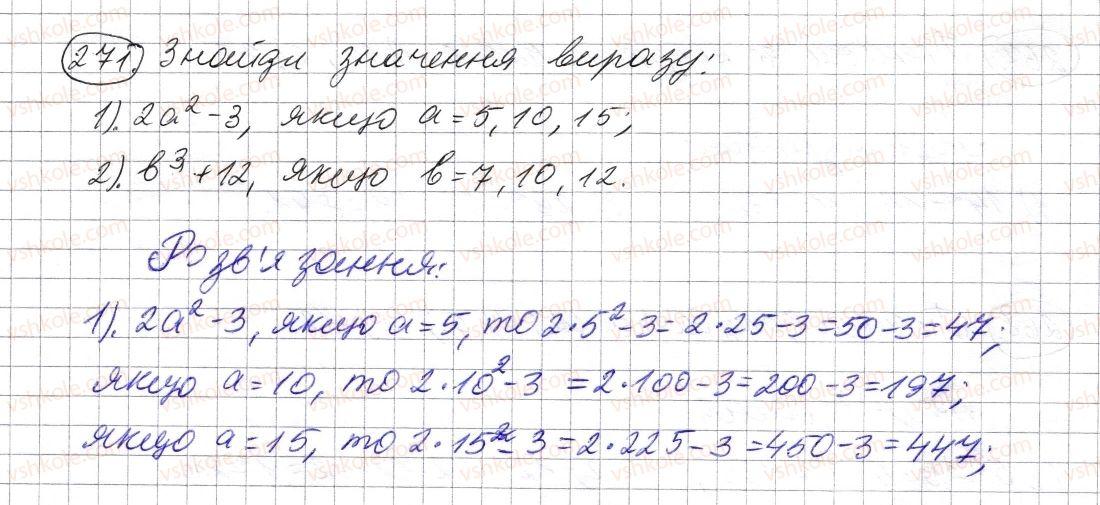 5-matematika-os-ister-2013--rozdil-1-naturalni-chisla-i-diyi-z-nimi-geometrichni-figuri-i-velichini-7-stepin-naturalnogo-chisla-z-naturalnim-pokaznikom-271-rnd112.jpg
