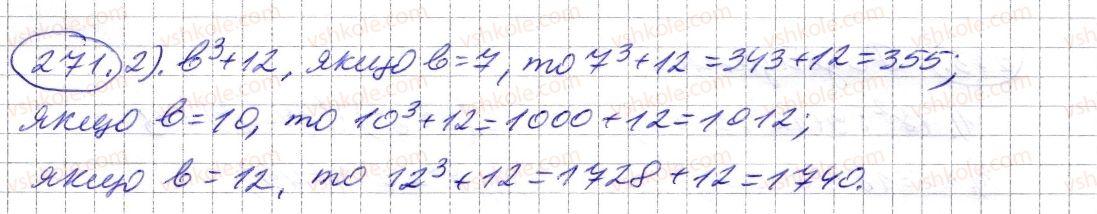 5-matematika-os-ister-2013--rozdil-1-naturalni-chisla-i-diyi-z-nimi-geometrichni-figuri-i-velichini-7-stepin-naturalnogo-chisla-z-naturalnim-pokaznikom-271-rnd3985.jpg