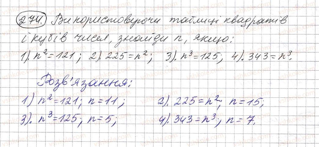 5-matematika-os-ister-2013--rozdil-1-naturalni-chisla-i-diyi-z-nimi-geometrichni-figuri-i-velichini-7-stepin-naturalnogo-chisla-z-naturalnim-pokaznikom-274-rnd6320.jpg