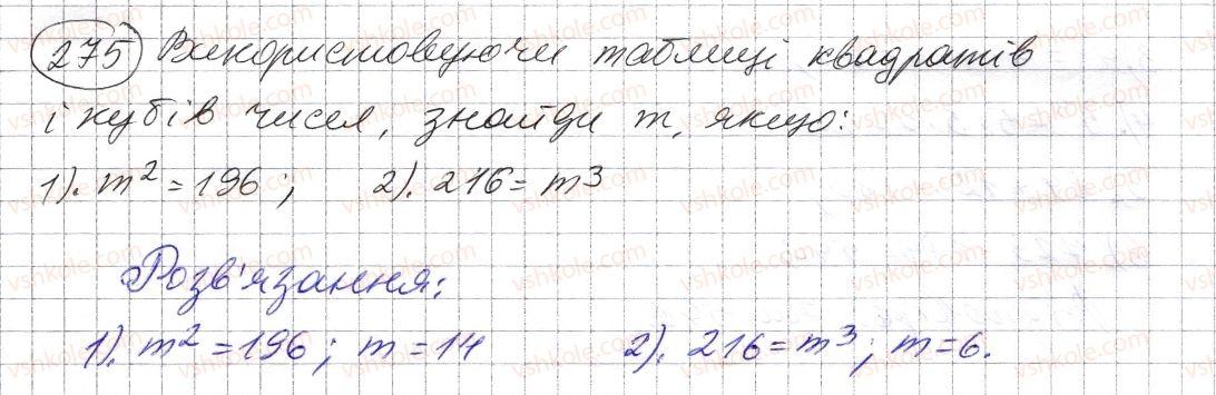 5-matematika-os-ister-2013--rozdil-1-naturalni-chisla-i-diyi-z-nimi-geometrichni-figuri-i-velichini-7-stepin-naturalnogo-chisla-z-naturalnim-pokaznikom-275-rnd8545.jpg
