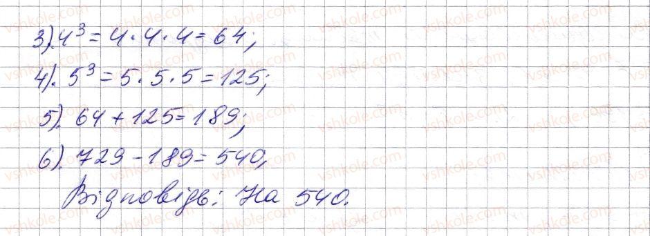 5-matematika-os-ister-2013--rozdil-1-naturalni-chisla-i-diyi-z-nimi-geometrichni-figuri-i-velichini-7-stepin-naturalnogo-chisla-z-naturalnim-pokaznikom-277-rnd3778.jpg