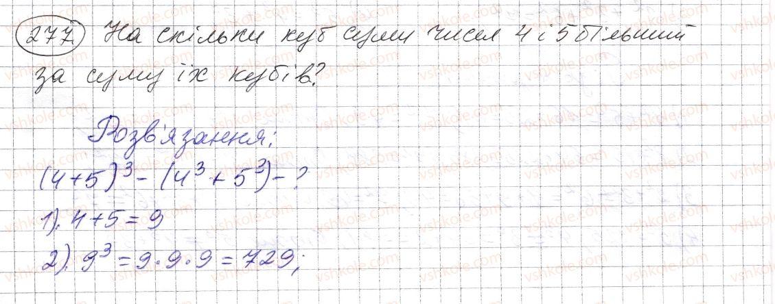 5-matematika-os-ister-2013--rozdil-1-naturalni-chisla-i-diyi-z-nimi-geometrichni-figuri-i-velichini-7-stepin-naturalnogo-chisla-z-naturalnim-pokaznikom-277-rnd7508.jpg