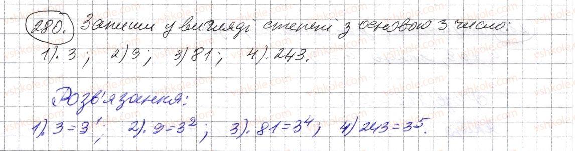 5-matematika-os-ister-2013--rozdil-1-naturalni-chisla-i-diyi-z-nimi-geometrichni-figuri-i-velichini-7-stepin-naturalnogo-chisla-z-naturalnim-pokaznikom-280-rnd4212.jpg