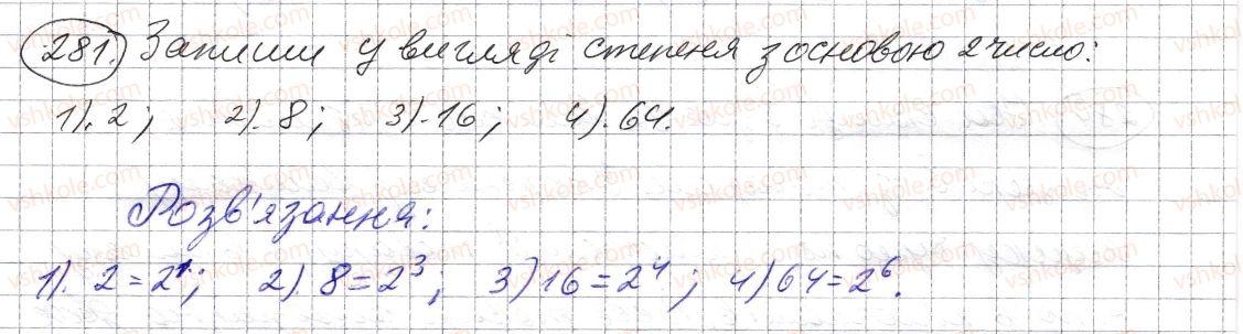 5-matematika-os-ister-2013--rozdil-1-naturalni-chisla-i-diyi-z-nimi-geometrichni-figuri-i-velichini-7-stepin-naturalnogo-chisla-z-naturalnim-pokaznikom-281-rnd4599.jpg