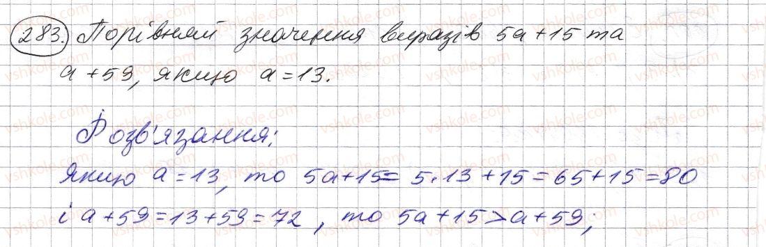5-matematika-os-ister-2013--rozdil-1-naturalni-chisla-i-diyi-z-nimi-geometrichni-figuri-i-velichini-7-stepin-naturalnogo-chisla-z-naturalnim-pokaznikom-283-rnd9430.jpg