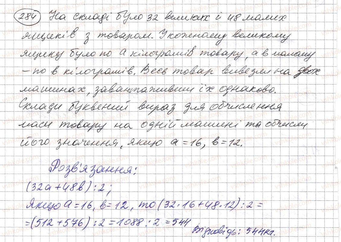5-matematika-os-ister-2013--rozdil-1-naturalni-chisla-i-diyi-z-nimi-geometrichni-figuri-i-velichini-7-stepin-naturalnogo-chisla-z-naturalnim-pokaznikom-284-rnd3007.jpg
