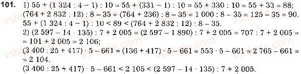 5-matematika-os-ister-2018--rozdil-1-naturalni-chisla-i-diyi-z-nimi-geometrichni-figuri-i-velichini-2-porivnyannya-naturalnih-chisel-101.jpg