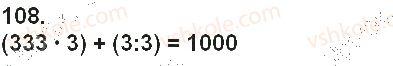 5-matematika-os-ister-2018--rozdil-1-naturalni-chisla-i-diyi-z-nimi-geometrichni-figuri-i-velichini-2-porivnyannya-naturalnih-chisel-108.jpg