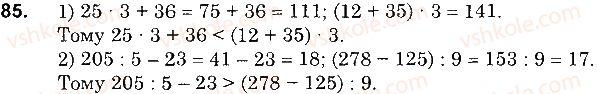 5-matematika-os-ister-2018--rozdil-1-naturalni-chisla-i-diyi-z-nimi-geometrichni-figuri-i-velichini-2-porivnyannya-naturalnih-chisel-85.jpg