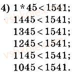 5-matematika-os-ister-2018--rozdil-1-naturalni-chisla-i-diyi-z-nimi-geometrichni-figuri-i-velichini-2-porivnyannya-naturalnih-chisel-92-rnd4130.jpg