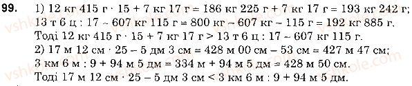 5-matematika-os-ister-2018--rozdil-1-naturalni-chisla-i-diyi-z-nimi-geometrichni-figuri-i-velichini-2-porivnyannya-naturalnih-chisel-99.jpg