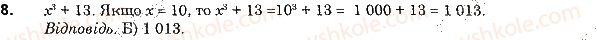5-matematika-os-ister-2018--rozdil-1-naturalni-chisla-i-diyi-z-nimi-geometrichni-figuri-i-velichini-domashnya-samostijna-robota2-8.jpg