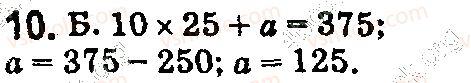5-matematika-os-ister-2018--rozdil-1-naturalni-chisla-i-diyi-z-nimi-geometrichni-figuri-i-velichini-domashnya-samostijna-robota3-10-rnd8254.jpg
