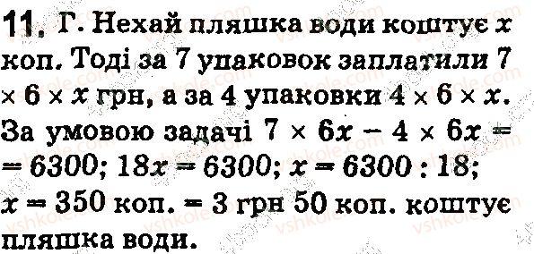 5-matematika-os-ister-2018--rozdil-1-naturalni-chisla-i-diyi-z-nimi-geometrichni-figuri-i-velichini-domashnya-samostijna-robota3-11-rnd8652.jpg