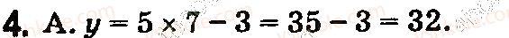 5-matematika-os-ister-2018--rozdil-1-naturalni-chisla-i-diyi-z-nimi-geometrichni-figuri-i-velichini-domashnya-samostijna-robota3-4-rnd9114.jpg