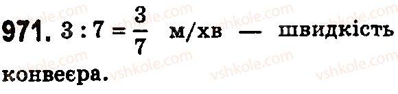 5-matematika-os-ister-2018--rozdil-2-drobovi-chisla-i-diyi-z-nimi-28-zvichajni-drobi-i-dilennya-naturalnih-chisel-971.jpg