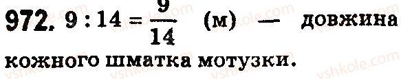 5-matematika-os-ister-2018--rozdil-2-drobovi-chisla-i-diyi-z-nimi-28-zvichajni-drobi-i-dilennya-naturalnih-chisel-972.jpg
