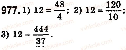 5-matematika-os-ister-2018--rozdil-2-drobovi-chisla-i-diyi-z-nimi-28-zvichajni-drobi-i-dilennya-naturalnih-chisel-977.jpg