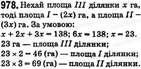 5-matematika-os-ister-2018--rozdil-2-drobovi-chisla-i-diyi-z-nimi-28-zvichajni-drobi-i-dilennya-naturalnih-chisel-978.jpg