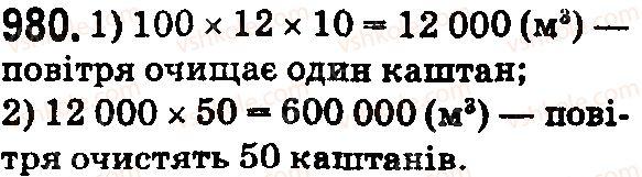 5-matematika-os-ister-2018--rozdil-2-drobovi-chisla-i-diyi-z-nimi-28-zvichajni-drobi-i-dilennya-naturalnih-chisel-980.jpg