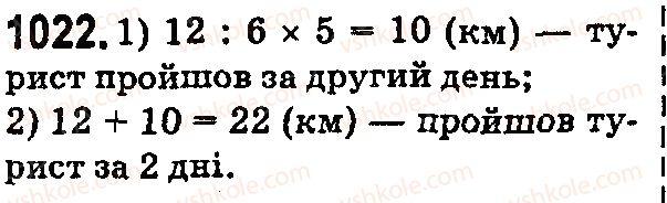 5-matematika-os-ister-2018--rozdil-2-drobovi-chisla-i-diyi-z-nimi-30-pravilni-i-nepravilni-drobi-1022.jpg