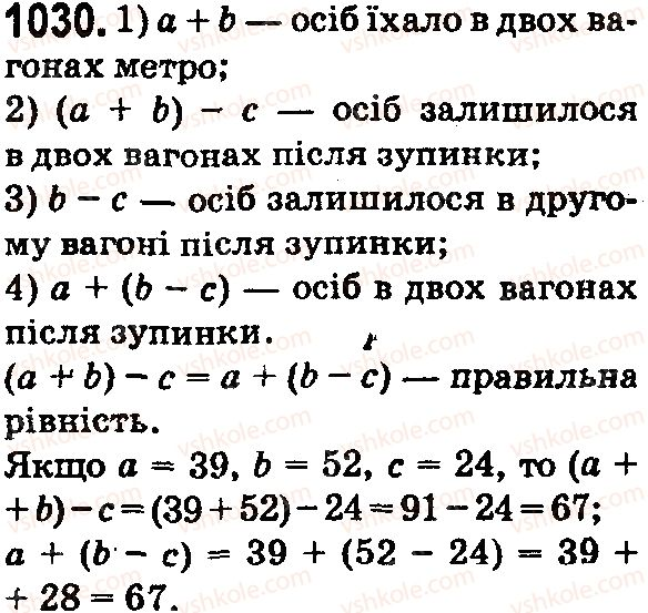 5-matematika-os-ister-2018--rozdil-2-drobovi-chisla-i-diyi-z-nimi-30-pravilni-i-nepravilni-drobi-1030.jpg