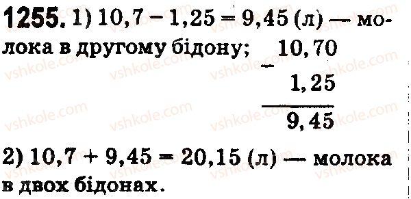 5-matematika-os-ister-2018--rozdil-2-drobovi-chisla-i-diyi-z-nimi-37-dodavannya-i-vidnimannya-desyatkovih-drobiv-1255.jpg