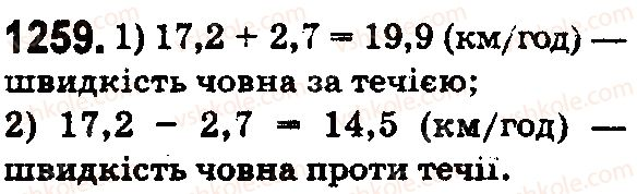 5-matematika-os-ister-2018--rozdil-2-drobovi-chisla-i-diyi-z-nimi-37-dodavannya-i-vidnimannya-desyatkovih-drobiv-1259.jpg