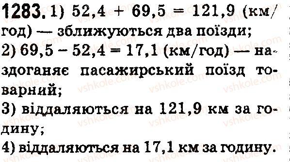 5-matematika-os-ister-2018--rozdil-2-drobovi-chisla-i-diyi-z-nimi-37-dodavannya-i-vidnimannya-desyatkovih-drobiv-1283.jpg