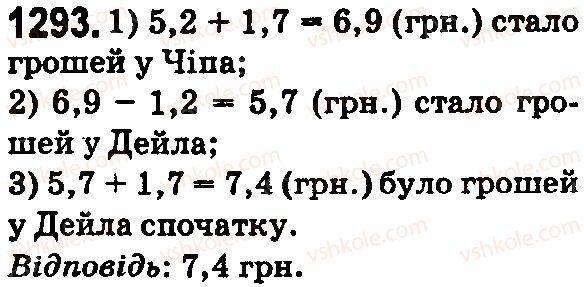 5-matematika-os-ister-2018--rozdil-2-drobovi-chisla-i-diyi-z-nimi-37-dodavannya-i-vidnimannya-desyatkovih-drobiv-1293.jpg