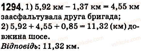 5-matematika-os-ister-2018--rozdil-2-drobovi-chisla-i-diyi-z-nimi-37-dodavannya-i-vidnimannya-desyatkovih-drobiv-1294.jpg