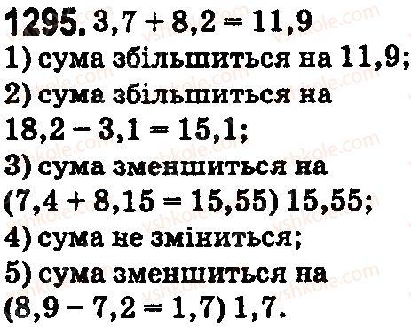 5-matematika-os-ister-2018--rozdil-2-drobovi-chisla-i-diyi-z-nimi-37-dodavannya-i-vidnimannya-desyatkovih-drobiv-1295.jpg