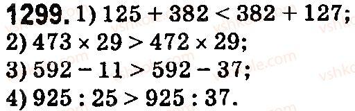 5-matematika-os-ister-2018--rozdil-2-drobovi-chisla-i-diyi-z-nimi-37-dodavannya-i-vidnimannya-desyatkovih-drobiv-1299.jpg