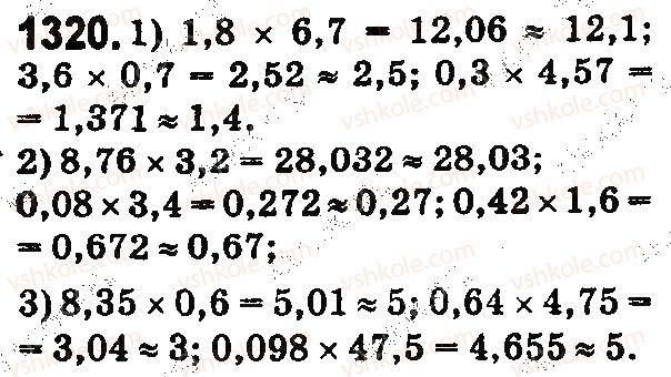 5-matematika-os-ister-2018--rozdil-2-drobovi-chisla-i-diyi-z-nimi-38-mnozhennya-desyatkovih-drobiv-1320.jpg