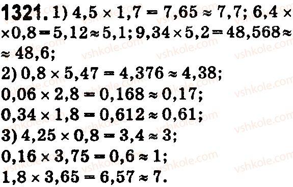 5-matematika-os-ister-2018--rozdil-2-drobovi-chisla-i-diyi-z-nimi-38-mnozhennya-desyatkovih-drobiv-1321.jpg