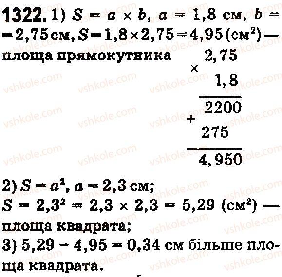 5-matematika-os-ister-2018--rozdil-2-drobovi-chisla-i-diyi-z-nimi-38-mnozhennya-desyatkovih-drobiv-1322.jpg