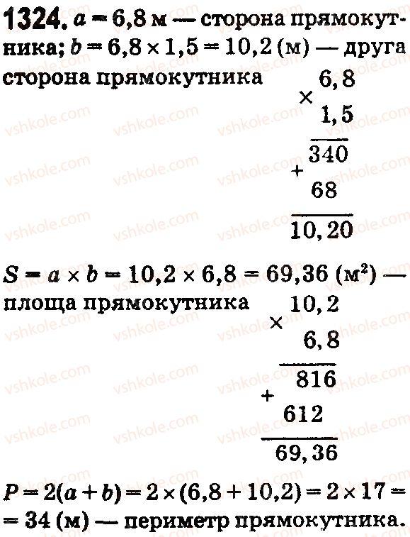 5-matematika-os-ister-2018--rozdil-2-drobovi-chisla-i-diyi-z-nimi-38-mnozhennya-desyatkovih-drobiv-1324.jpg
