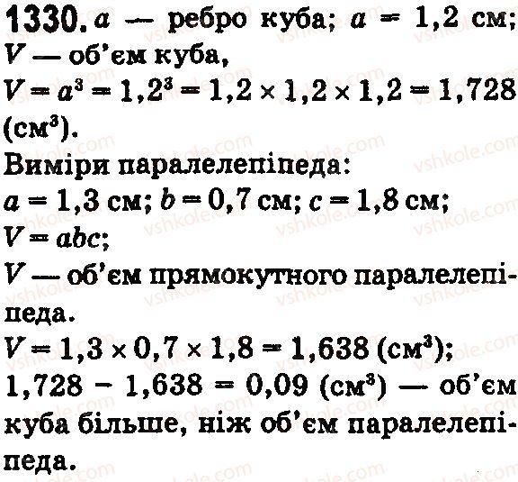 5-matematika-os-ister-2018--rozdil-2-drobovi-chisla-i-diyi-z-nimi-38-mnozhennya-desyatkovih-drobiv-1330.jpg