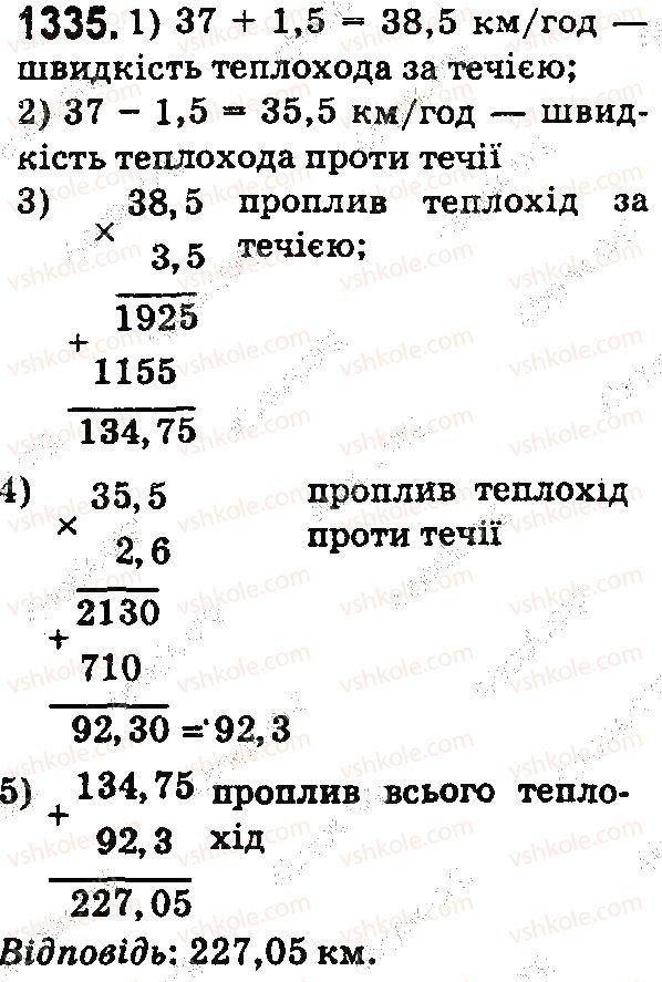 5-matematika-os-ister-2018--rozdil-2-drobovi-chisla-i-diyi-z-nimi-38-mnozhennya-desyatkovih-drobiv-1335.jpg