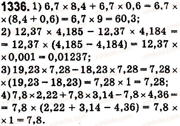 5-matematika-os-ister-2018--rozdil-2-drobovi-chisla-i-diyi-z-nimi-38-mnozhennya-desyatkovih-drobiv-1336.jpg